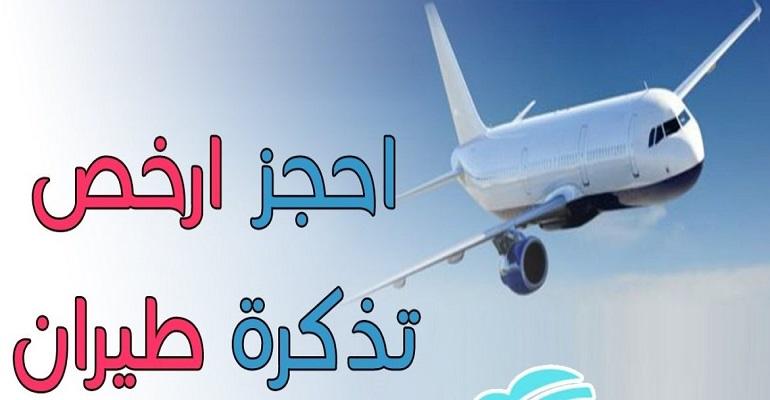بلاد سافر إليها بأرخص اسعار تذاكر الطيران