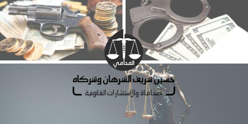 المسئولية الجنائية في جرائم الاعتداء على المال العام في الكويت